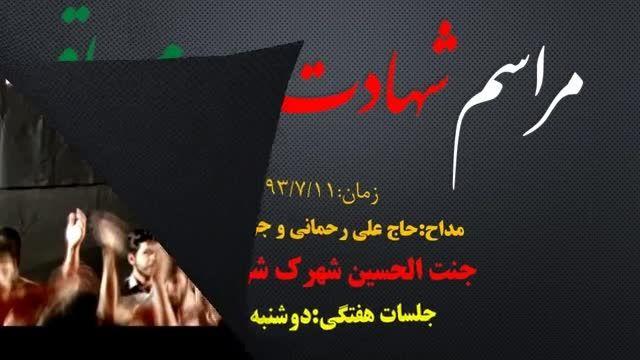 حاج محمد علی رحمانی و جواد رئیسی-مراسم شهادت امام باقر