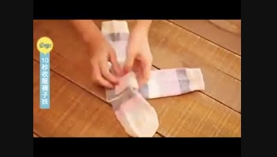 تا کردن جوراب