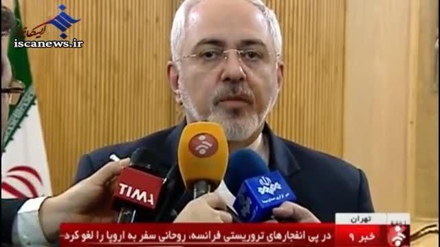 توضیحات دکتر ظریف در مورد لغو سفر رییس جمهور به فرانسه