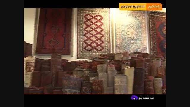 یکه تازی فرش دستباف ایرانی در  بازارهای بین المللی