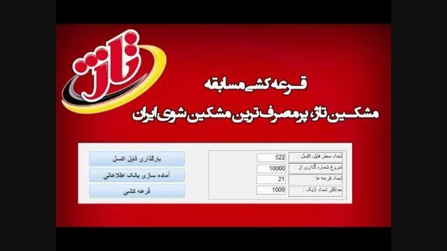 قرعه کشی مسابقه مشکین تاژ، پرمصرف ترین مشکین شوی ایران