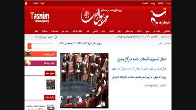 گروه سبا - کلیپ گزیده خبری روز در -پنجشنبه 21 اسفند