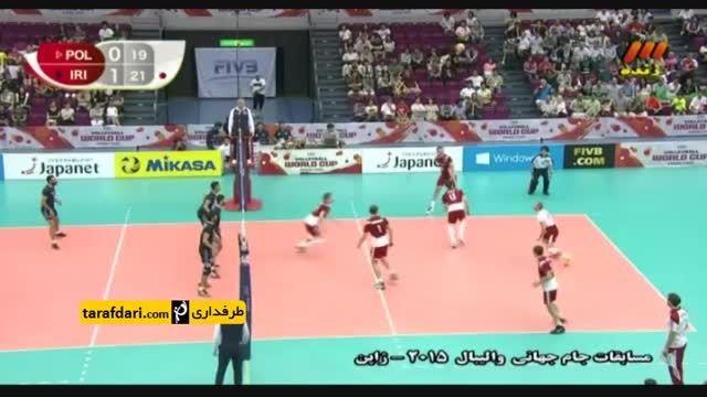 جام جهانی والیبال 2015؛ لهستان 3-2 ایران