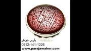 انگشتر عقیق خطی پارس جواهر