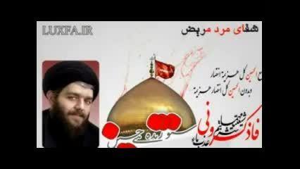 شفای مرد مریض - داستان مذهبی حسین مومنی