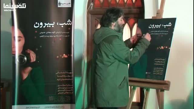اکران فیلم شب ، بیرون | تله سینما  telecinema.ir