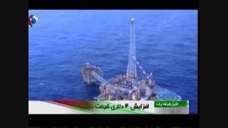 افزایش 4 دلاری قیمت نفت