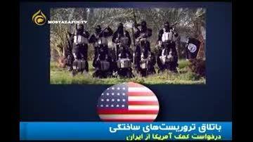 اتهام وقیحانه امریکا به ایران به عنوان حامی تروریست