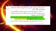 توهین شبکه های وهابی كلمه به ام المومنین عایشه