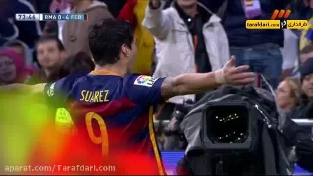 گل دوم سوارز به رئال مادرید (رئال مادرید - بارسلونا)