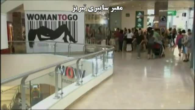 فروش زنان و دختران در اسرائیل