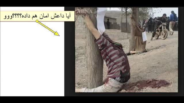 داعش و راهکارهای قرآنی برای کشتار مردم -سوریه