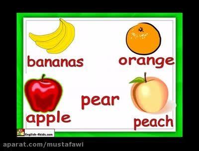 آموزش نام میوه ها به زبان انگلیسی برای کودکان