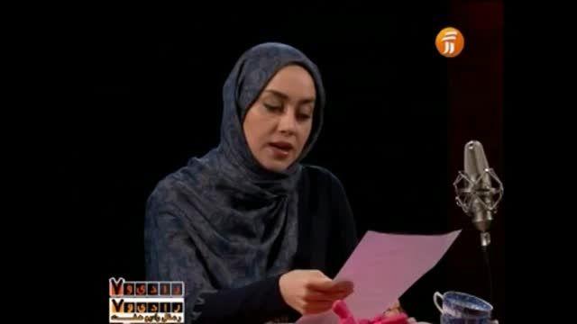 متن خوانی بهاره کیان افشار