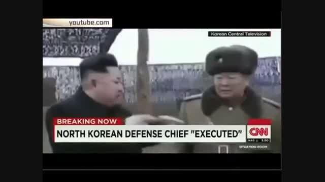 ویدئوی به توپ بستن وزیر دفاع سابق کره شمالی!