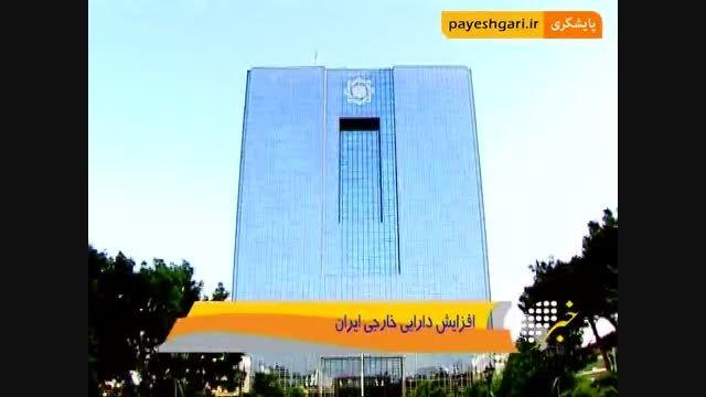 افزایش دارایی خارجی ایران