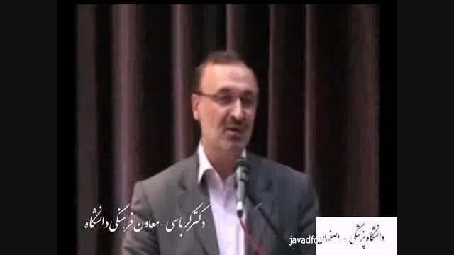 علم پزشکی در قرآن - دانشگاه پزشکی اصفهان (1 از 4)