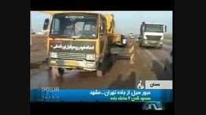 سیل در جاده تهران مشهد