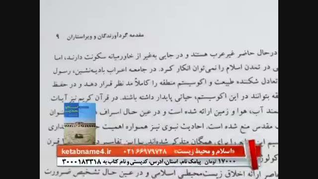"""معرفی کتاب """"اسلام و محیط زیست"""" در کتابنامه4"""