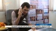 گزارش شبکه المیادین از کمپین کمک به مردم سوریه