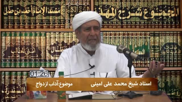 استاد شیخ محمد علی امینی/آداب ازدواج