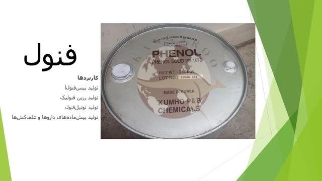 مواد شیمیایی کانگورو
