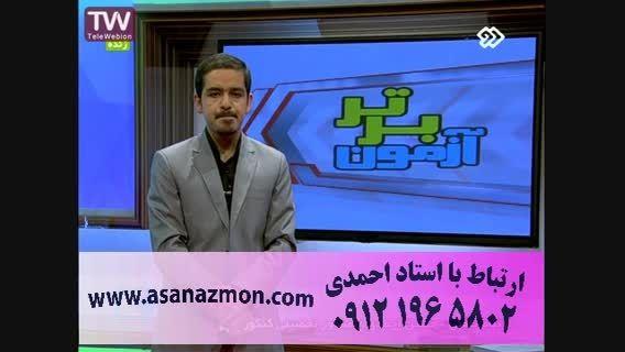 استاد احمدی و اولین گام برای آزمون و امتحانات