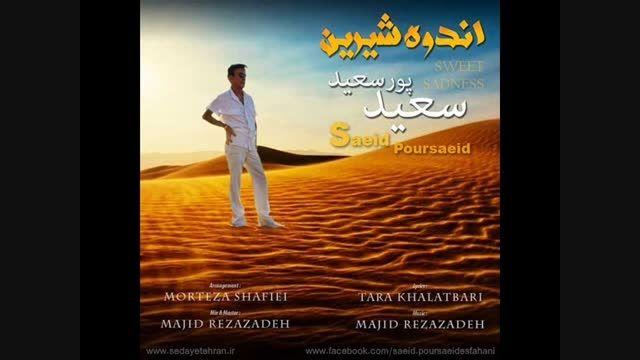آهنگ جدید سعید شایسته شب عید