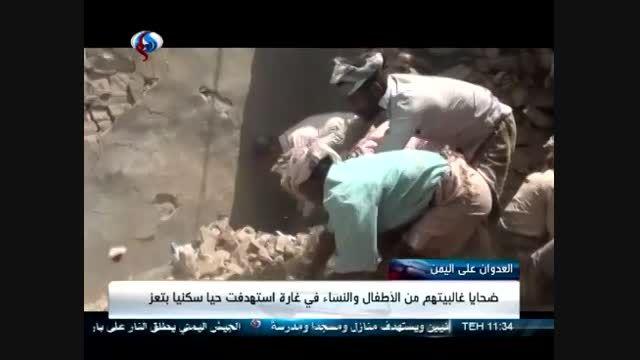 جنگنده های سعودی یک خانواده یمنی را به خاک و خون کشیدند