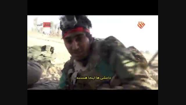 مستند زیبای پل 2 / صحنه های درگیری نیروهای عراقی باداعش