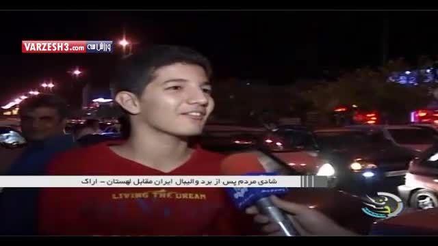 شادی مردم پس از پیروزی ایران مقابل لهستان