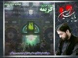 گرچه بدم- سید جواد ذاکر
