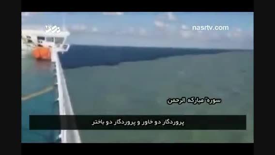 برخورد دو دریای عجیب(بالستیک)،و اشاره قرآن به آن