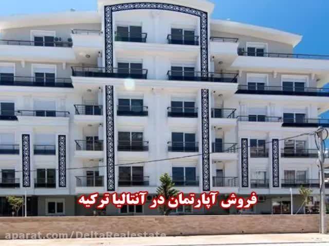 فروش ویژه آپارتمان در آنتالیا ترکیه
