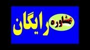 امتیاز (پیش فروش) تعاونی سپاه و ارتش