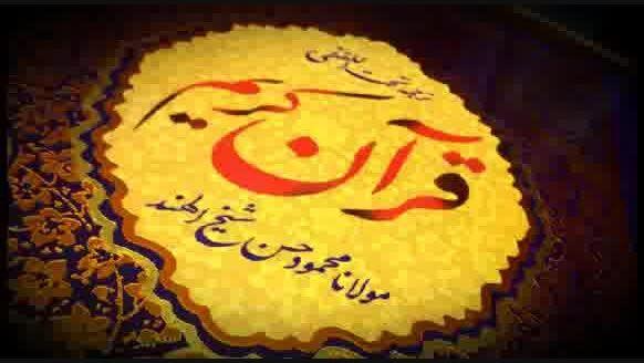 حج ( اولین مخالف سه گاه ) ـ استاد ناصر گلستانی ـ 1376