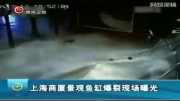 ۵ مجروح در حادثه ترکیدن آکواریوم شانگهای