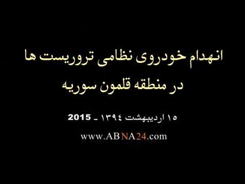 نظامی شاپ...انهدام خودرو نظامی تروریست ها در منطقه سوری