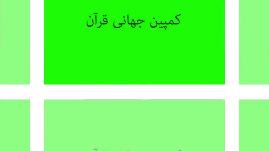 کمپین جهانی قرآن