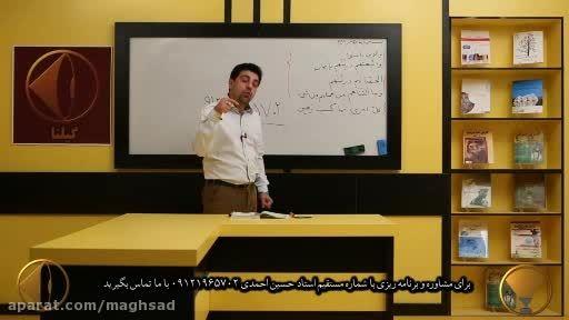 کنکوری ها، عمومی ۱۰۰ % بزنید با استاد احمدی ویدئو4