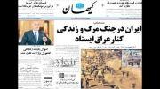 صفحه نخست روزنامه ها سه شنبه ۹۳/۹/۱۱