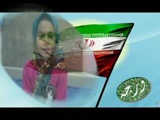 آه ای ایران عزیز...!-مریم محمودی-برادرزاده بنده