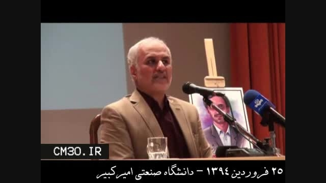 حسن عباسی در زندان اوین