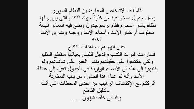 جدول زمان بندی جهاد النکاح