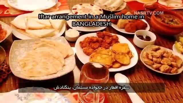 مراسم افطاری در کشورهای مختلف جهان