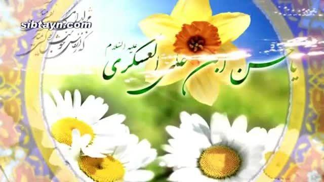به مناسبت ولادت حضرت امام حسن عسکری (ع)