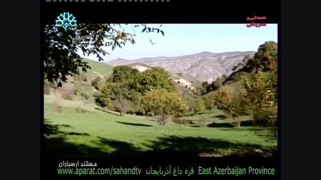 مستند قره داغ یا ارسباران آذربایجان 4 Arasbaran