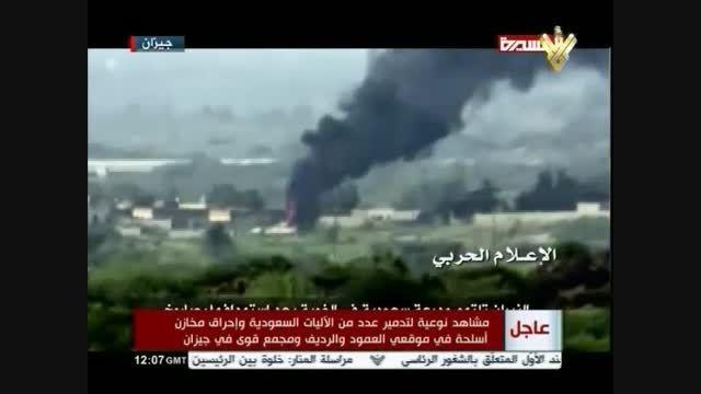 انهدام تجهیزات نظامی عربستان در «جیزان»