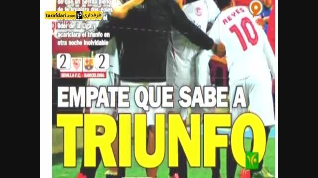 فوتبال 120-نگاهی ویژه به تساوی بارسلونا در برابر سویا