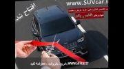سایت تخصصی شاسی بلند ها را ببینید - www.SUVcar.ir